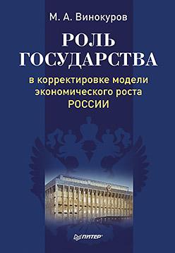 Роль гос-ва в коррект.модели экономич.роста России