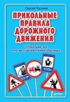 ППДД.Прикольные правила дорожного движения
