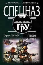 Самаров С.В. - Геном убийцы обложка книги