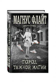 Флайт М. - Город темной магии обложка книги