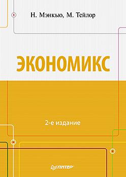 Экономикс. 2-е изд. Мэнкью Н., Тейлор М. Мэнкью Н., Тейлор М.