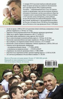 Обложка сзади Наши дети. Исповедь о самых близких и беззащитных Павел Астахов