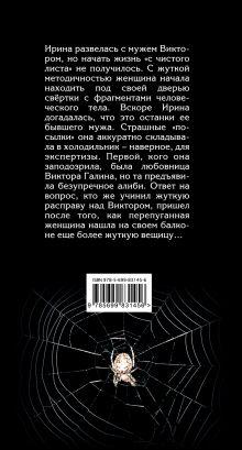 Обложка сзади Фрагменты Александр Варго