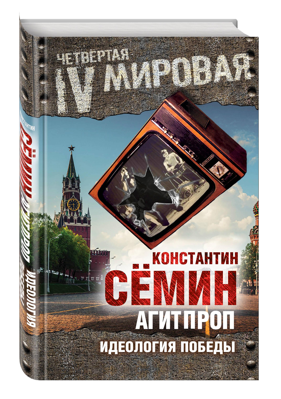Агитпроп. Идеология победы
