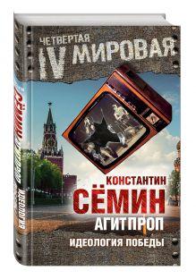 Семин К. - Агитпроп. Идеология победы обложка книги