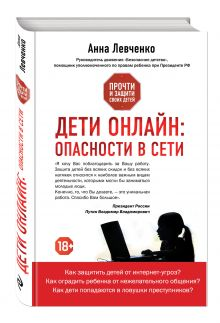 Левченко А.О. - Дети онлайн: опасности в сети обложка книги