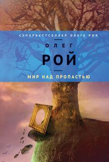 Рой О. - Мир над пропастью обложка книги