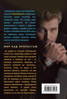 Обложка сзади Мир над пропастью Олег Рой