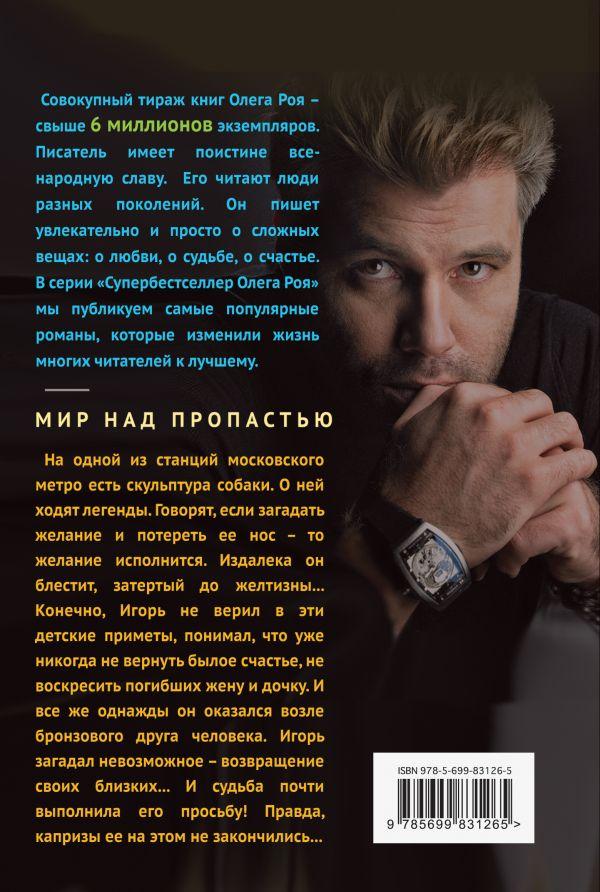 Фильмы по романам олега роя смотреть онлайн бесплатно