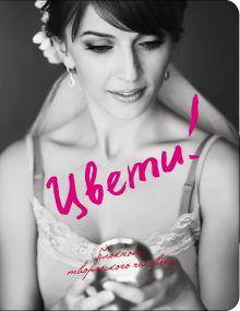Обложка Блокноты Люби! + Цвети! (комплект)
