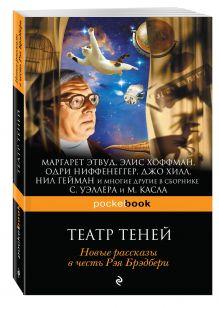Уэллер С., Касл М. - Театр теней. Новые рассказы в честь Рэя Брэдбери. обложка книги