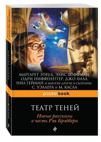 Театр теней. Новые рассказы в честь Рэя Брэдбери. Уэллер С., Касл М.
