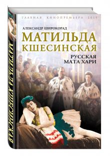 Широкорад А.Б. - Матильда Кшесинская. Русская Мата Хари обложка книги