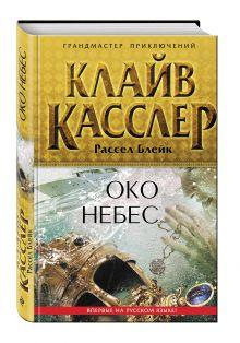 Касслер К., Блейк Р. - Око небес обложка книги