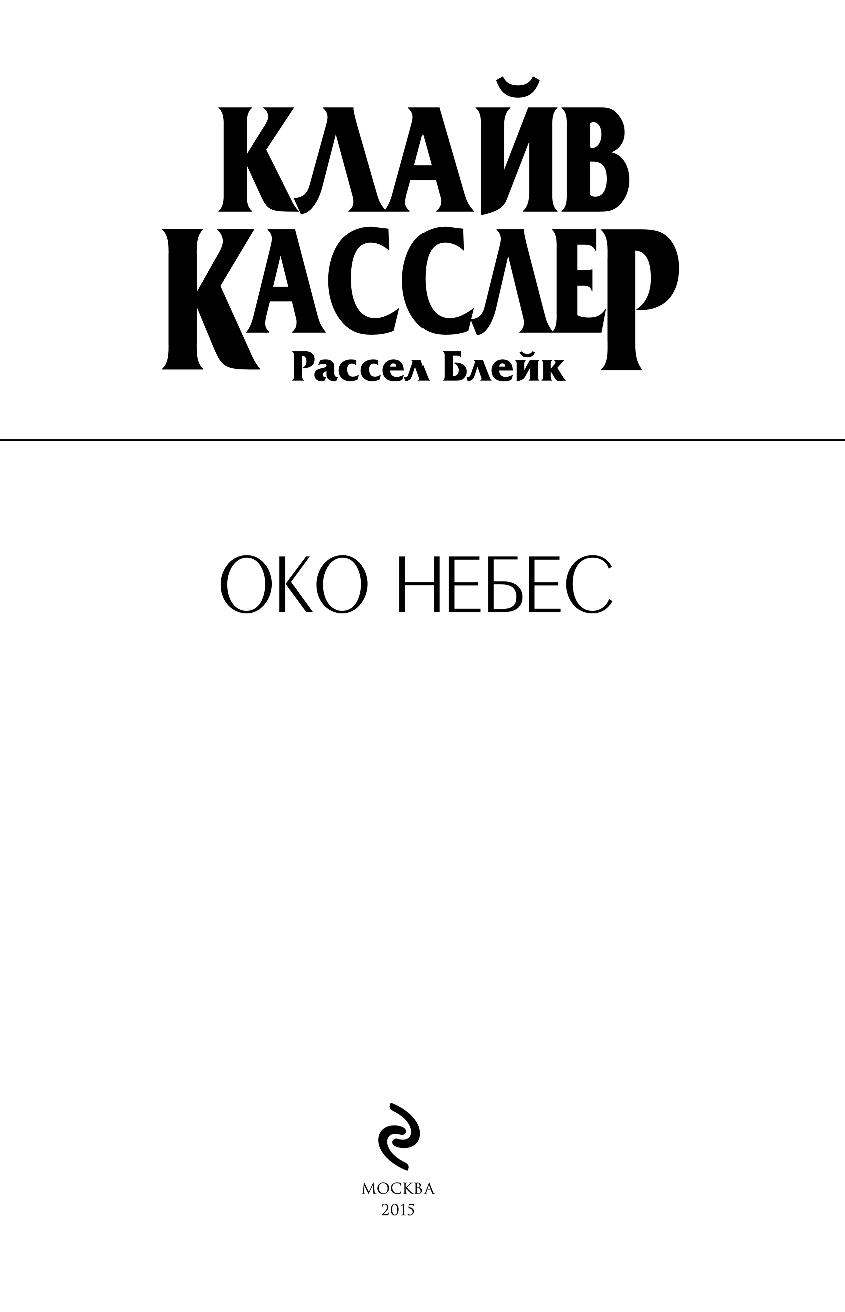 КАССЛЕР КЛАЙВ ОКО НЕБЕС СКАЧАТЬ БЕСПЛАТНО