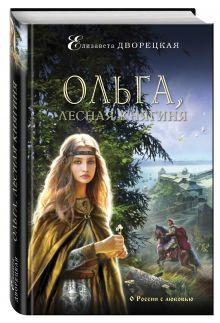 Ольга, лесная княгиня обложка книги