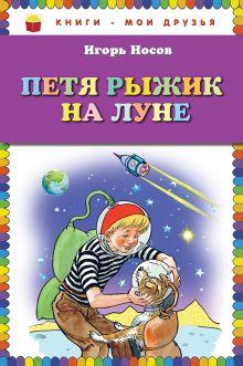 Петя Рыжик на Луне (ил. И. Семенова) обложка книги