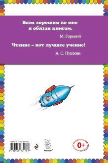 Обложка сзади Петя Рыжик на Луне (ил. И. Семенова) Игорь Носов