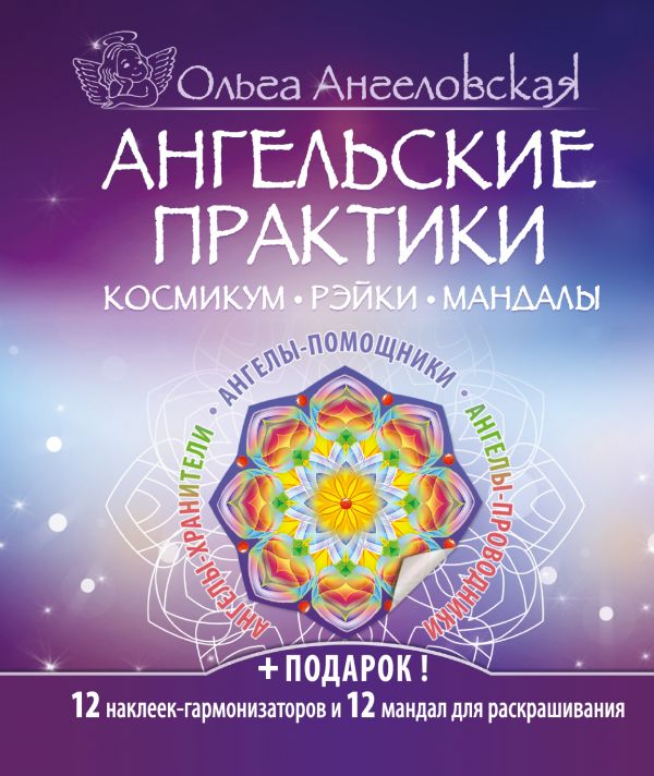 Ангельские практики  Автор: Ольга Ангеловская