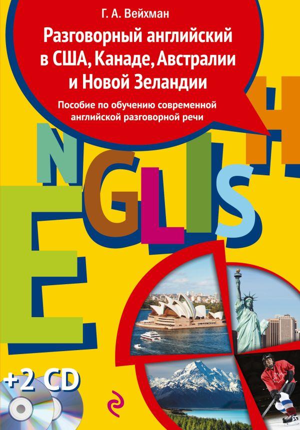 Разговорный английский в США, Канаде, Австралии и Новой Зеландии. Пособие по обучению современной разговорной английской речи (+ 2 CD) Вейхман Г.А.