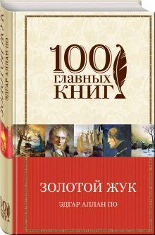 По Э.А. - Золотой жук обложка книги