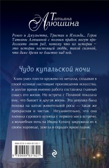 Обложка сзади Чудо купальской ночи Татьяна Алюшина