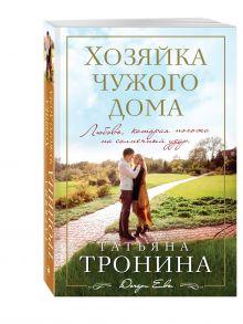 Тронина Т.М. - Хозяйка чужого дома обложка книги