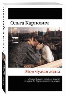 Карпович О. - Моя чужая жена обложка книги
