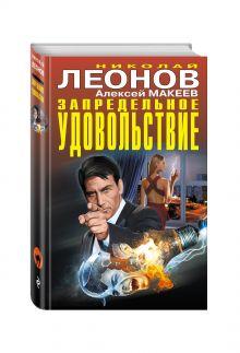 Леонов Н.И., Макеев А.В. - Запредельное удовольствие обложка книги