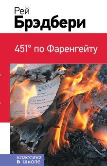 Обложка 451' по Фаренгейту Рэй Брэдбери