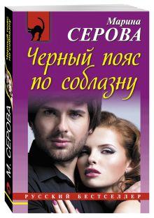 Серова М.С. - Черный пояс по соблазну обложка книги