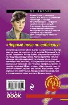 Обложка сзади Черный пояс по соблазну Марина Серова