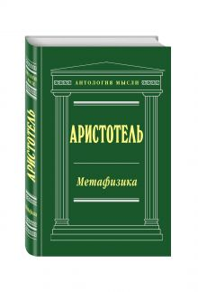 Аристотель - Метафизика обложка книги