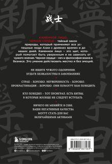 Обложка сзади Каменное Лицо, Черное Сердце. Азиатская философия побед без поражений Чин-Нинг Чу