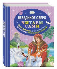 Котовская И. - Лебединое озеро обложка книги