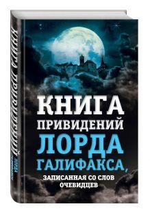 Линдли Ч. - Книга привидений лорда Галифакса, записанная со слов очевидцев обложка книги