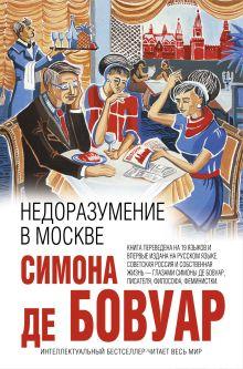 Обложка Недоразумение в Москве Симона де Бовуар