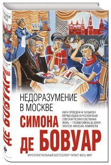Бовуар С. де - Недоразумение в Москве обложка книги