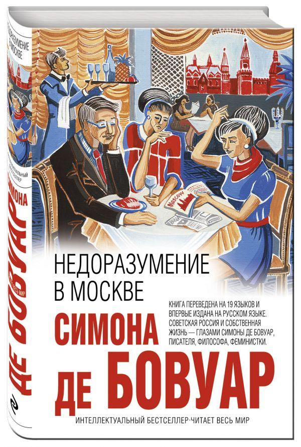 Недоразумение в Москве Бовуар С. де