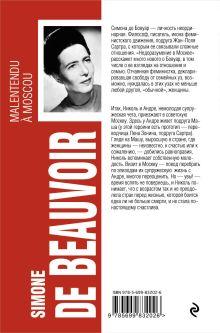 Обложка сзади Недоразумение в Москве Симона де Бовуар