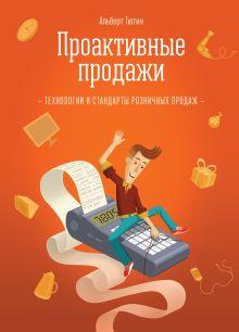 Тютин А. - Проактивные продажи. Технологии и стандарты розничных продаж обложка книги