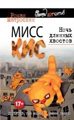 МИСС КИС. НОЧЬ ДЛИННЫХ ХВОСТОВ