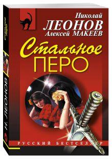 Леонов Н.И., Макеев А.В. - Стальное перо обложка книги