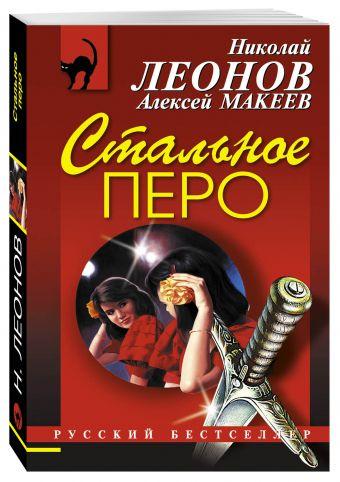 Стальное перо Леонов Н.И., Макеев А.В.
