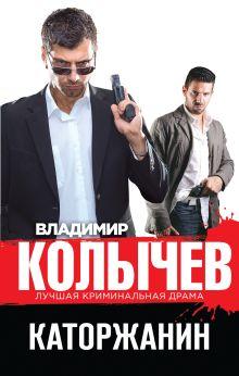 Обложка Каторжанин Владимир Колычев