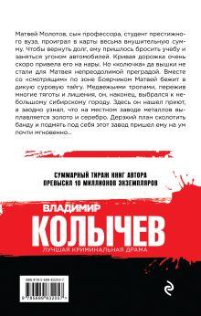 Обложка сзади Каторжанин Владимир Колычев