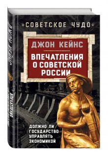 Кейнс Дж.М. - Впечатления о Советской России. Должно ли государство управлять экономикой обложка книги