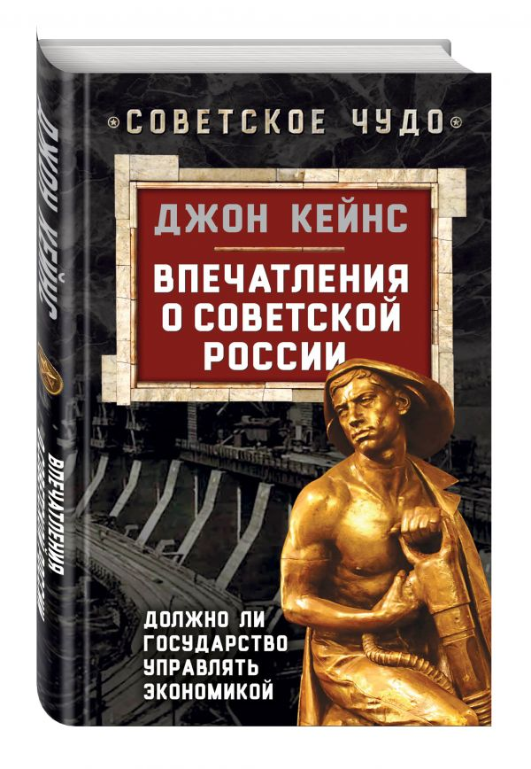 Впечатления о Советской России. Должно ли государство управлять экономикой Кейнс Дж.М.