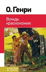 Генри О. - Вождь краснокожих обложка книги
