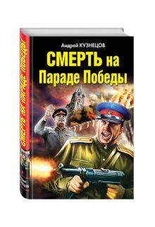 Кузнецов А. - Смерть на Параде Победы обложка книги